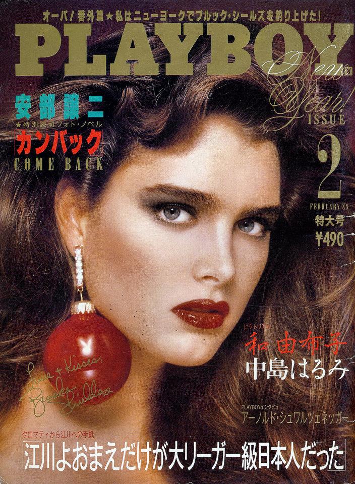 Playboy Japan No. 152