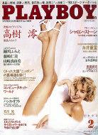 Playboy Japan No. 212 Magazine