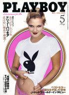 Playboy Magazine Japan May 1995 Magazine