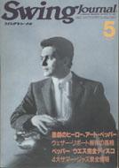 Swing Journal Vol. 40 No. 5 Magazine